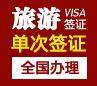 委内瑞拉旅游签证[全国办理]