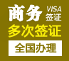委内瑞拉商务签证[全国办理]-自备邀请