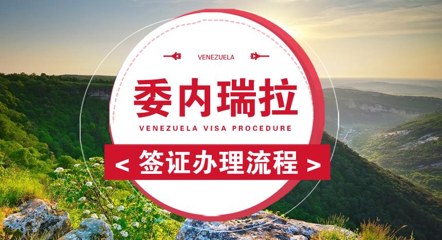 委内瑞拉签证办理流程