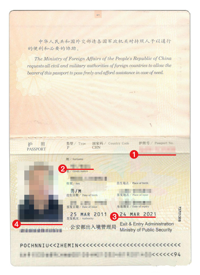 委内瑞拉签证护照模板